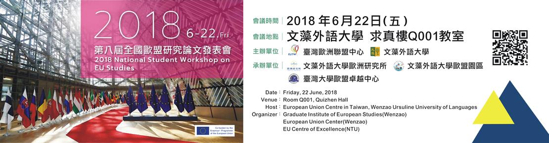 2018全國歐盟研究論文發表會-Banner_雙語.jpg