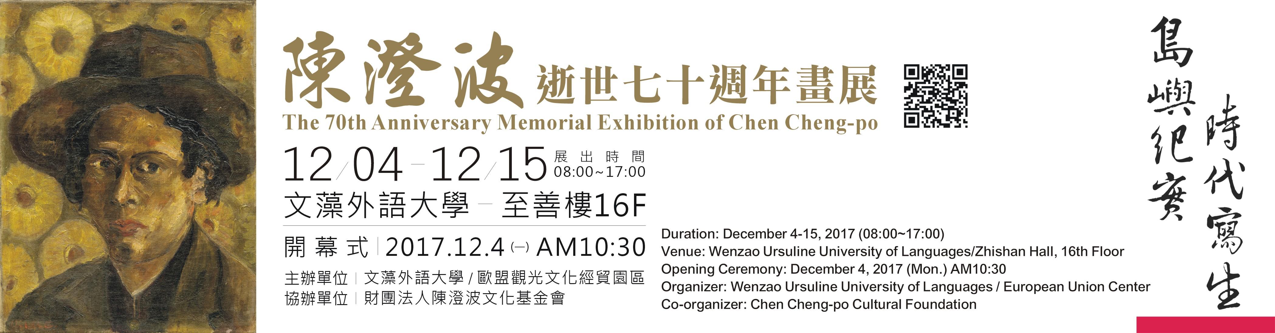 島嶼紀實。時代寫生_陳澄波逝世七十週年畫展-banner (另開新視窗)