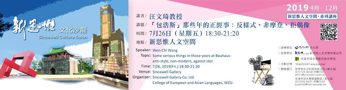 《新思惟文化沙龍》7/26活動宣傳(另開新視窗)
