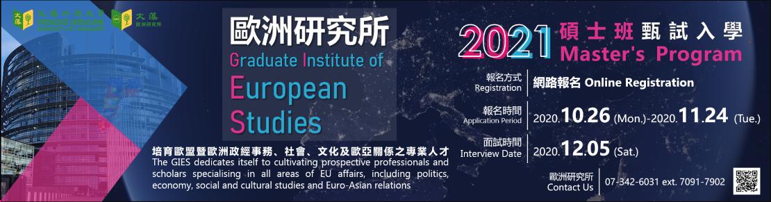 歐洲研究所招生(另開新視窗)